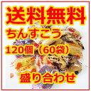 【ちんすこう】ミックス 120個(60袋)お試し盛り合わせ ...