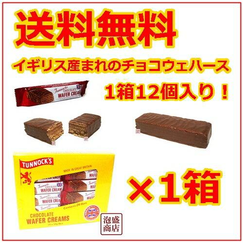 タンノックウェハース1箱(12個入り)/輸入菓子洋菓子チョコレートイギリス