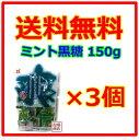 ミント黒糖 150g×3袋セット 琉球黒糖 /黒砂糖 送料無料