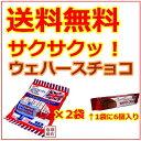 タンノックウェハース 6p×2袋セット/ 輸入 チョコ チョコーレート ウェハース 菓子 ターノックワイファークリーム Tunnock's Wafer Cre..