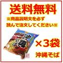 【沖縄そば】マルちゃん 即席バラ×3袋セット / 送料無料