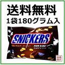 【スニッカーズ】ファンサイズ 180g × 1袋 / 送料無料 チョコレート バレンタイン