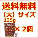 【コンビーフハッシュ】ホーメル (大)レトルト 135グラム×2個セット / 沖縄ホーメル horm...
