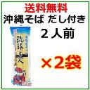 【沖縄そば】だし付き 乾麺 琉球美人 200g×2袋セット / サン食品