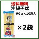 【沖縄そば】乾麺 琉球美人 900g×2袋セット / 1袋あたり10人前 / サン食品