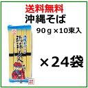 【沖縄そば】乾麺 琉球美人 900g×24袋セット / 1袋あたり10人前 / サン食品