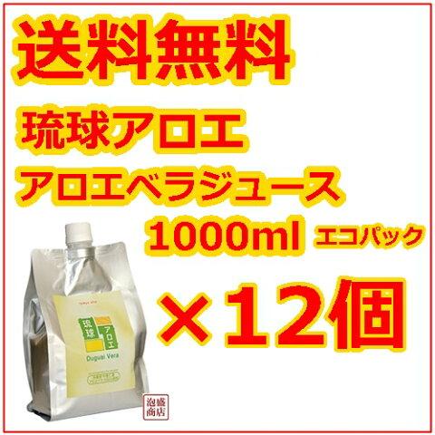 琉球アロエ アロエベラジュース エコパック×12個 おまけ黒糖6袋サービス中 / 沖縄県 今帰仁産100%