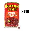 【ホーメル】ホット ポークビーンズ 425g×3缶セット / チリホットウィズビーンズ hot hormel chili pork with beans hot