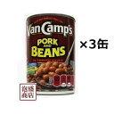 ヴァンキャンプ ポーク&ビーンズ 425g×3缶セット / Van Camp's バンキャンプ
