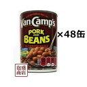 ヴァンキャンプ ポーク&ビーンズ 425g×48缶 / Van Camp 039 s バンキャンプ