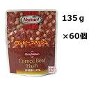 【コンビーフハッシュ】ホーメル (大)レトルト 135グラム×60個セット(5ボール) / JJMA3