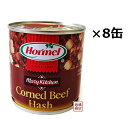 【コンビーフハッシュ】沖縄ホーメル 缶詰 170g×8缶セット /