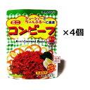 【コンビーフ】オキハム 65g×4個セット / 送料無料 沖縄ハム ミニコンビーフ
