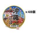 【沖縄そば】マルちゃん 88g×48個セット(4ケース)カップ麺
