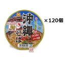 【沖縄そば】マルちゃん 88g×120個セット(10ケース)