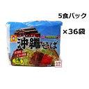 【沖縄そば】マルちゃん 5食パック×36袋(6ケース)合計180食分! /