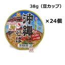 沖縄そば マルちゃん ミニ豆カップ 38g×24個セット(2ケース)カップ麺
