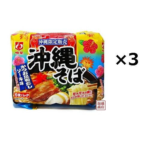 【沖縄そば】【明星】92g 5食パック×3袋セッ...の商品画像