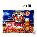 ジャンボオリオンビアナッツ(16g×20袋)×1個