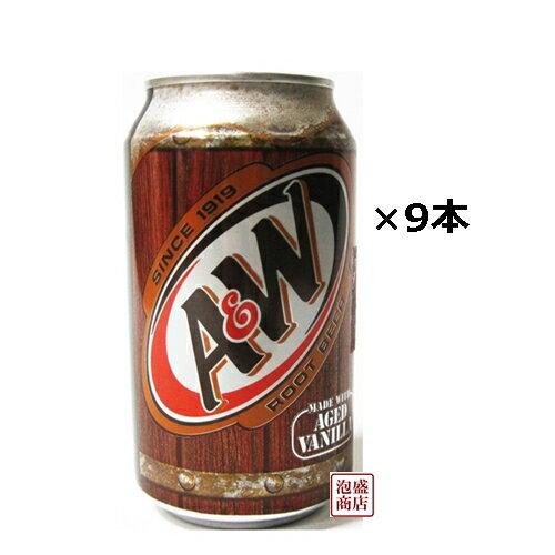 ルートビア A&W 355ml缶×9本セット