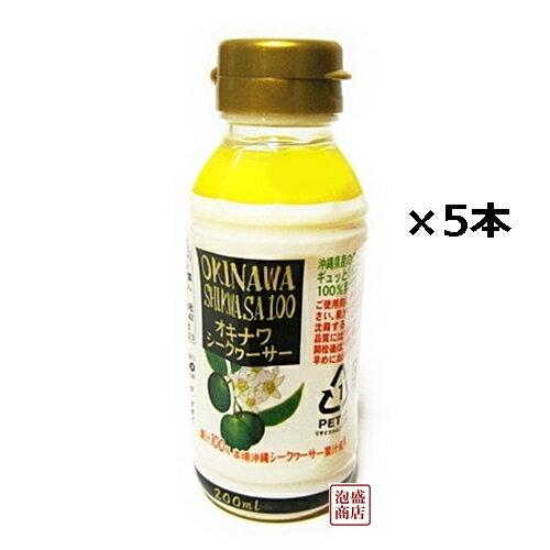 シークワーサー オキハム シークヮーサー 原液 【200ml】ペット×5本セット