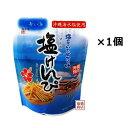 【塩けんぴ】90g×1個 沖縄海水塩で製造...