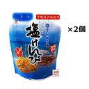 【塩けんぴ】90g×2個セット 沖縄海水塩で製造...
