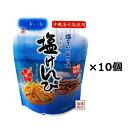 【塩けんぴ】90g×10個セット 沖縄海水塩で製造...