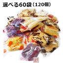 【ちんすこう】選べる60袋(120個)セット/【 訳あり 簡易梱包 】沖縄の塩 黒糖 黒砂糖 紅芋 等