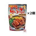 らふてぃ ごぼう入り 165g×2個セット / 沖ハム オキハム 豚バラ肉 三枚肉