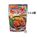らふてぃ ごぼう入り 165g×11個セット、 沖縄風豚角煮 ゴボウ入り オキハム /
