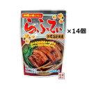 らふてぃ ごぼう入り 165g×14個セット、 沖縄風豚角煮 ゴボウ入り オキハム /