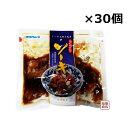 やわらかソーキ 320g×30袋セット / 沖縄そば ソーキそば に最適 豚軟骨煮付け