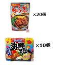ショッピング非常食 明星沖縄そば5食パック×10袋 らふてぃ×20袋 の沖縄そば満足セット!約50食分
