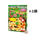 フーチバーじゅーしぃの素 180g×1個 / オキハム 炊き込みご飯の素 3合 じゅーしー