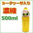 健康食品 果汁100% ジュース シークヮーサー 沖縄産入