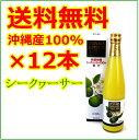 【 送料無料 】12本セット シークワーサー 100% 沖縄...