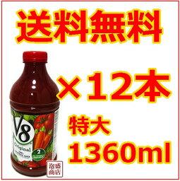 V8 キャンベル 野菜ジュース トマトミックス ベジタブルジュース 12本セット!野菜ジュース 野菜ミックスジュース 送料無料 送料込み V8野菜ジュース ペットボトル 1360ml カクテル ベース 業務用 食品 食材 トマトジュース 1.36