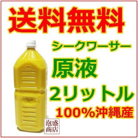 【シークヮーサー】シークワーサー 原液 オキハム 2L×1本 / 沖縄県産100% シークヮーサージュース
