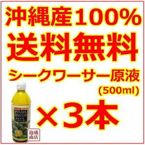 シークワーサー オキハム ノビレチン ビタミン ジュース