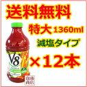 V8 【減塩】キャンベル 野菜ジュース 1360ml×12本 トマトミックス ベジタブルジュース 野