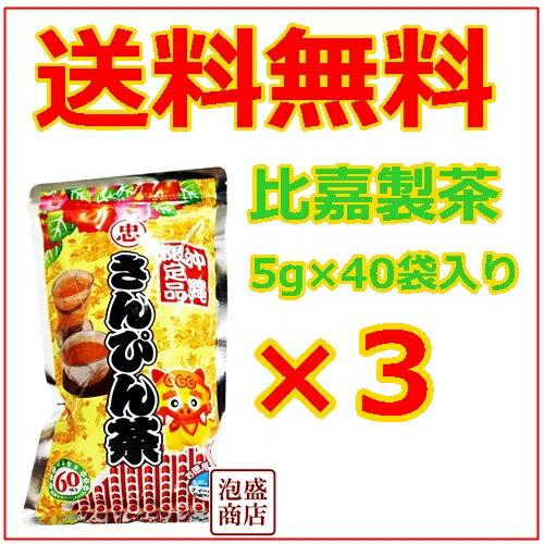 【さんぴん茶】比嘉製茶 5g×40p×3袋セット  /お徳用ティーパック沖縄限定 ティーパック