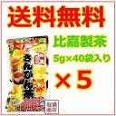 【さんぴん茶】比嘉製茶 5g×40p×5袋セット  /お徳用ティーパック沖縄限定 ティーパック 送料無料
