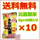 【さんぴん茶】比嘉製茶 5g×40p×10袋セット  /お徳用ティーパック沖縄限定 ティーパック 送料無料