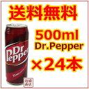 【ドクターペッパー】【送料無料】500 ml ×24缶 セット ロング缶 / 炭酸飲料 コカコーラ ドクターペッパー dr.pepper 500ml ペットボトル より缶が好きな方に
