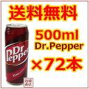 【ドクターペッパー】【送料無料】500 ml ×72缶 セット ロング缶 / 炭酸飲料 コカコーラ ドクターペッパー dr.pepper 500ml ペットボトル より缶が好きな方に
