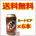 【a&w ルートビア】6本 セット 355ml缶