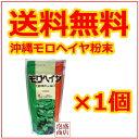 【モロヘイヤ粉末】100g 比嘉製茶 / 送料無料 送料込み モロヘイヤ粉 沖縄産 モロヘイヤ茶に!
