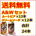 a&w 24本セット 【ルートビア×12】【クリームソーダ×12】/ 355ml缶 送料無料 送料込み