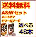 a&w 選べる48本 ルートビア クリームソーダ / 355ml缶 送料無料 送料込み